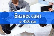 бизнес-сайт-4500