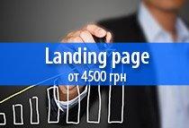 landing-page-4500