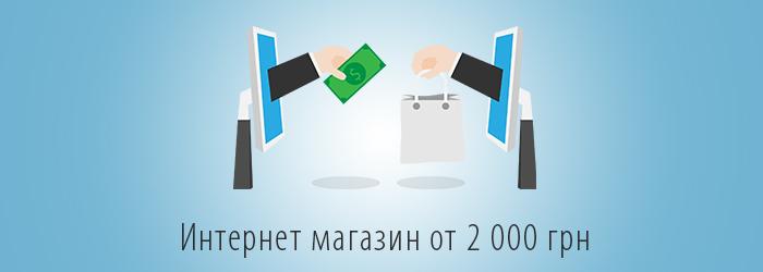 Интернет магазин в Киеве недорого